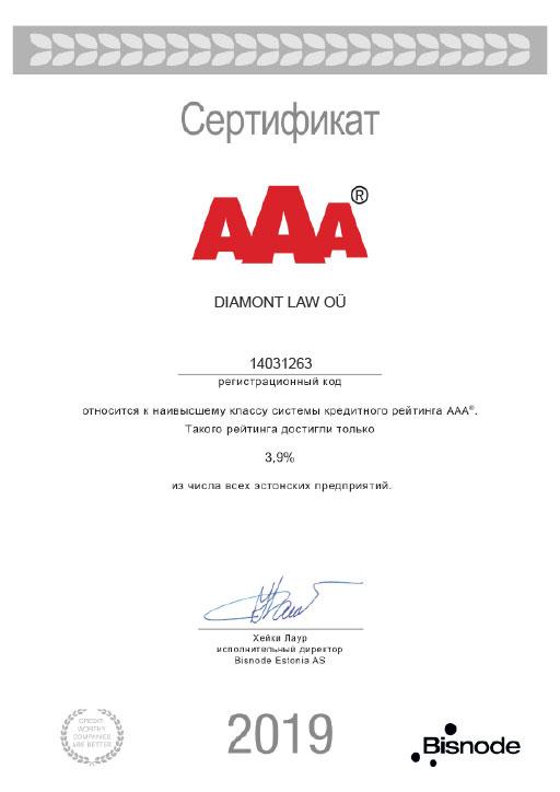 Сертификат ААА