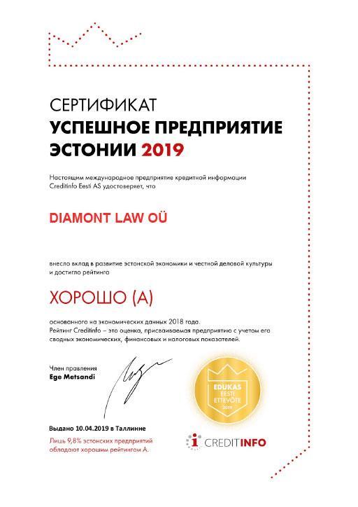 Сертификат Успешное предприятие Эстонии 2019
