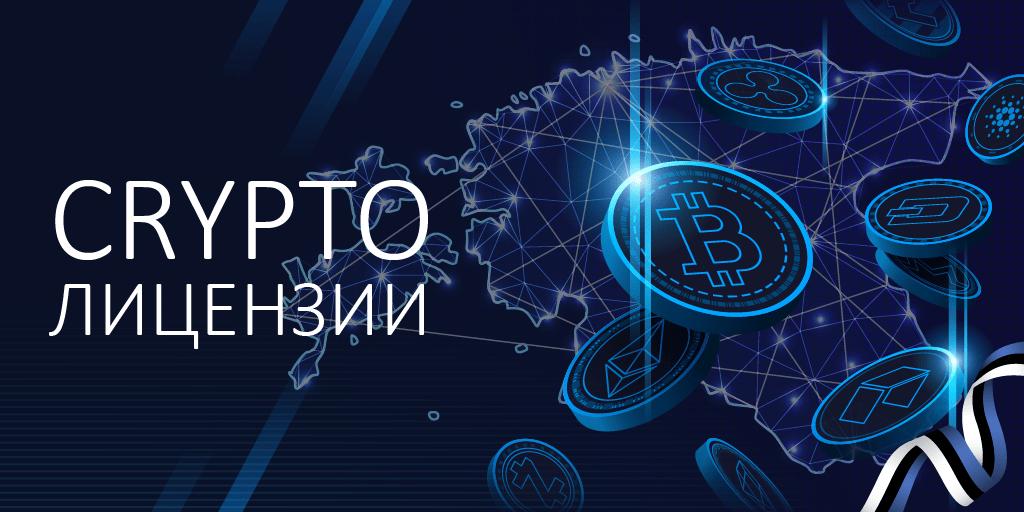 Единая Криптовалютная лицензия в Эстонии (возможно дистанционное оформление)
